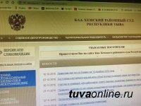 Каа-Хемский районный суд приглашает участвовать в конкурсе на должность секретаря суда
