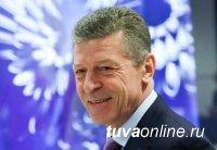 Глава Тувы получил официальную поддержку вице-премьера РФ Дмитрия Козака в реализации очередного крупного энергопроекта
