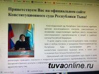 Глава Тувы намерен ликвидировать республиканский Конституционный суд