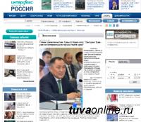 """Глава правительства Тувы Ш.Кара-оол: """"Сегодня Тува - уже не затерянный в глухой тайге край"""""""