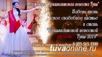В Туве в феврале пройдет фестиваль-конкурс «Бриллиантовая невеста»