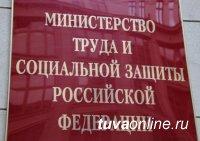 """Минтруд России включил строительство двух домов-интернатов для инвалидов в Туве в нацпроект """"Демография"""""""