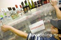 В дни празднования Шагаа в Кызыле 4 и 5 февраля запрещена продажа алкоголя