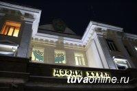 В Республика Тыва сегодня, 2 февраля, рабочий день
