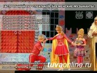 Национальный театр Тувы выехал в большой гастрольный тур по кожуунам республики