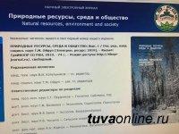 Тува: Вышел в свет сетевой журнал «Природные ресурсы, среда и общество»