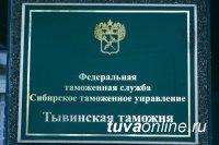 Тувинская таможня в числе лучших среди таможен Сибири по итогам 2018 года
