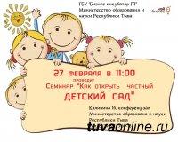 """Семинар """"Как открыть частный детский сад"""""""