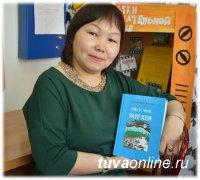 ЧЕЛОВЕК ТРУДА. Библиотекарь Сырга Ондар