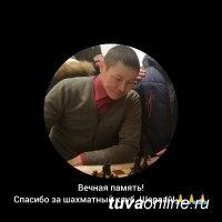 В селе Шуй от рук преступника погиб учитель, энтузиаст шахмат Шораан Ооржак