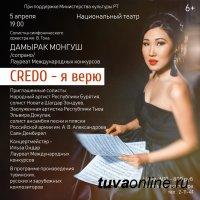 В Туве 5 апреля состоится грандиозный праздник классического оперного пения и музыки