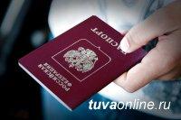 В Управлении по вопросам миграции МВД по Республике Тыва проводится акция «Паспорт за час»