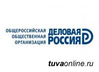 Власти Тувы готовятся подписать соглашение о сотрудничестве с «Деловой Россией»
