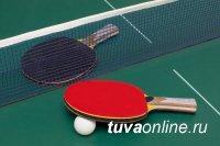 В Кызыле 23 марта состоится турнир по настольному теннису