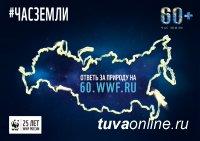"""В Туве 30 марта в 7-й раз пройдет акция """"Час Земли"""""""