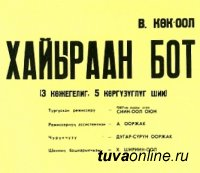 83-й день рождения тувинский театр отметит показом драмы «Хайыраан бот»