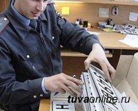 В Туве госавтоинспекторы МРЭО ГИБДД выявили транспортное средство, находившееся в розыске