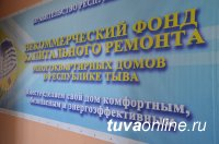 В Туве Фонд капремонта взыскивает долги с нерадивых собственников через суд