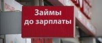 Минтруд Тувы: Займы «До зарплаты» будут предоставляться по новым правилам