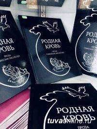 «Родная кровь»: в Тувинском книжном издательстве – новинка