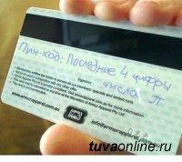 В Каа-Хемском районе полицейскими раскрыта кража денежных средств с банковского счета