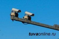 На дорогах Тувы с 1 апреля появятся дополнительные 11 приборов видеофиксации нарушений ПДД