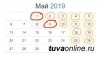 Роструд напомнил о длинных выходных в мае