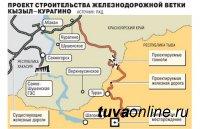 Получивший новый импульс железнодорожный проект Кызыл-Курагино сможет снять инфраструктурные ограничения в развитии Тувы