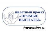 """В Туве по проекту """"Прямые выплаты"""" пособия выплачены 10 тысячам человек на общую сумму 200 млн. рублей"""