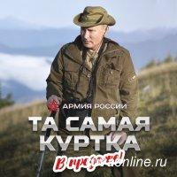 """Модель куртки, в которой Путин рыбачил в Туве, можно приобрести в """"Военторге"""""""