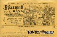 """24 июля газете """"Тувинская правда"""" исполнится 95 лет"""