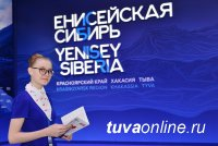 Специалистов Тувы приглашают на конкурс «Лидеры Енисейской Сибири»