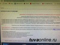 Управление Минюста по Туве: Чтобы НКО не стали инструментом в руках террористов
