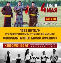 """Газета """"Хакасия"""" разыграет билет на концерт тувинских музыкантов - победителей премии World Music"""