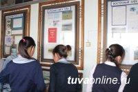 Школьники Кызыла побывали в гостях у ученых