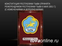 Спикер парламента Тувы Кан-оол Даваа поздравил земляков с Днем Конституции