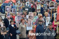 В Кызыле в рядах «Бессмертного полка» прошагали более 1000 человек