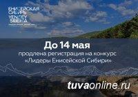 Прием заявок на участие в конкурсе «Лидеры Енисейской Сибири» продлится до 14 мая
