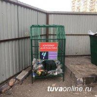 В первых 16 дворах Кызыла установлены контейнеры для сбора пластикового мусора