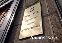 В Минэкономразвития России объявлен конкурс на федеральную информационную кампанию по популяризации предпринимательства