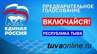 Тува: Уточните свой счетный участок для голосования 26 мая