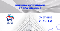 """В Туве сегодня с 8 часов открыты 97 счетных участков для голосования за партийный список """"Единой России"""""""