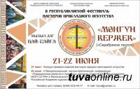 Тува: В селе Кызыл-Даг, родине народных мастеров, пройдет Фестиваль прикладного искусства