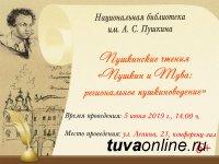 """5 июня в Туве пройдут """"Пушкинские чтения"""""""