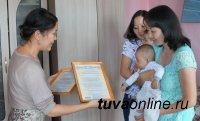 С 2007 года в Туве более 13 млрд рублей материнского капитала перечислено на улучшение жилищных условий