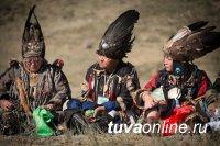 В Туве с 26 по 30 июня пройдёт третий Международный этнический фестиваль «Зов 13 шаманов».