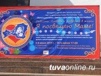 """Гала-концерт """"Посвящаю Маме"""" станет сегодня кульминацией многомесячного творческого марафона"""