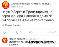 Кызылчане все чаще обращаются к Мэрии города через социальные сети