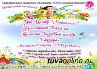 """Кызыл: На базе арт-центра """"Найысылал"""" на период летних каникул открыт детский досуговый центр"""
