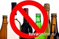 В Кызыле 20 июня, в день школьных выпускных балов, введен запрет на продажу спиртного